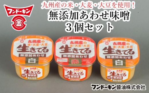 九州産原料にこだわった無添加味噌!フンドーキンの「九州産 生きてる無添加みそ」(赤・白)計3個セット