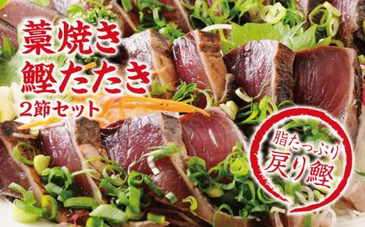【感謝祭】本場高知からお届け脂たっぷり!戻り鰹の藁焼き鰹たたき2節セット Qhy-0101