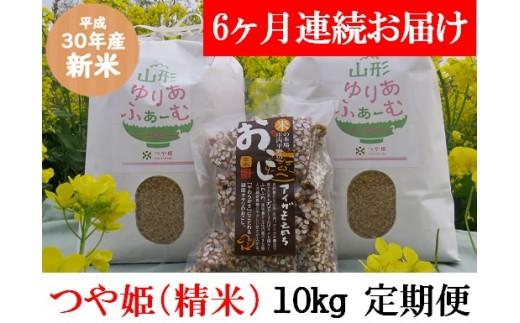 068 山形ゆりあふぁーむの農薬・化学肥料不使用つや姫 定期便(5kg×2袋+米おこし)6回分