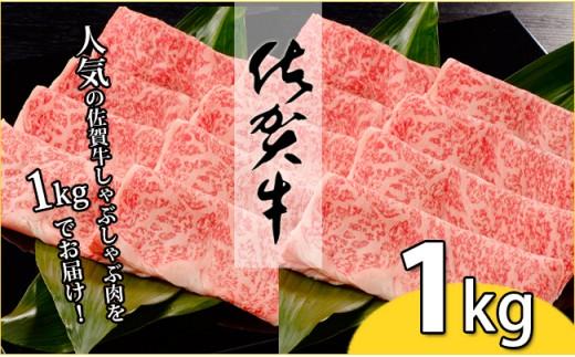 N25-1 佐賀牛しゃぶしゃぶ肉1kg!最高級の牛肉をたっぷりお届け!