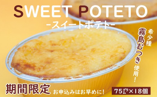 しっとりお芋のスイートポテト 30-0221