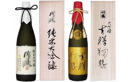 [№5850-0105]川鶴 大吟醸&純米大吟醸 各720ml