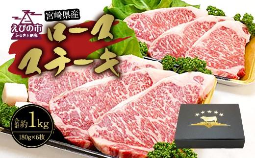 【720牧場グループ牛】ロースステーキ 180g×6枚 ステーキ肉