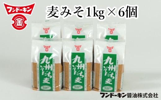 大豆をたっぷり使用した、フンドーキンの「九州そだち麦(1kg)」6個セット