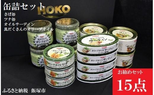 【A5-015】宝幸 オリーブオイル漬 缶詰・瓶詰セット YB-50