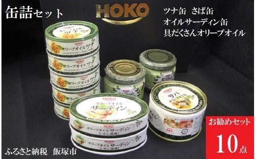 【A-120】宝幸 オリーブオイル漬 缶詰・瓶詰セット YB-30