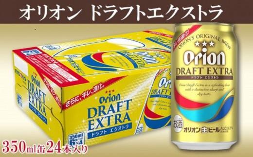オリオンドラフトエクストラ【350ml×24缶】1ケース