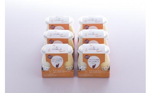 【感謝祭】 ベジタリアンなニワトリの新鮮卵!プリンセット(90g×12本入)【着日指定必須】Gbn-0201