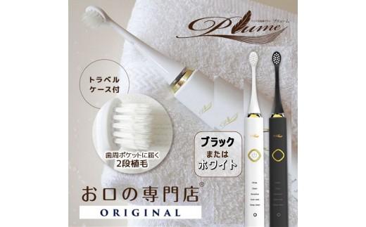 P-9.【電動歯ブラシ】リニア音波歯ブラシ Plumeプリューム(選べる2色)