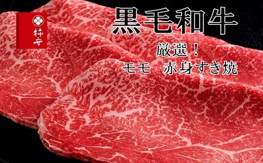 b_21 柿安本店 柿安特選黒毛和牛すき焼肉 (モモ450g)