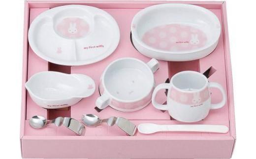 myfirstmiffyベビー食器セット(ピンク)8点セット
