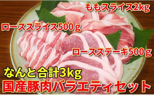 B722 超特盛国産豚肉のバラエティセット3kg!