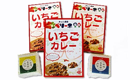 826.浜田自慢のいちごを使用したカレーとお米食べ比べセット