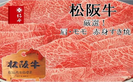 b_18 柿安本店 極上松阪牛すき焼肉(肩・モモ350g)