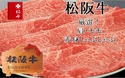 b_19 柿安本店 柿安極上松阪牛しゃぶしゃぶ肉 (肩・モモ350g)