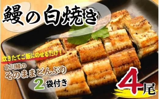 K4 北川鰻の白焼きセット