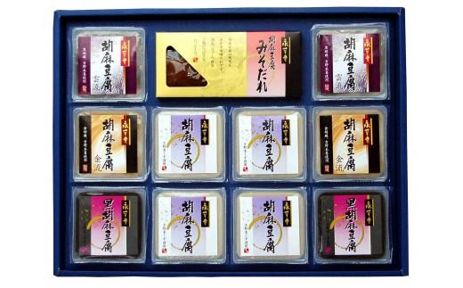 647 永平寺胡麻豆腐詰合せ