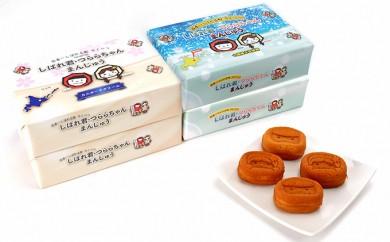 [№5524-0143]☆しばれ君・つららちゃん☆クリーム・餡 饅頭×各2箱