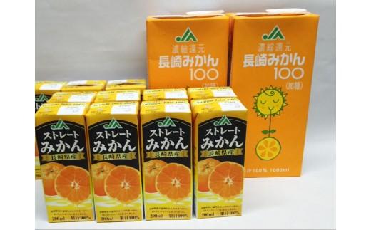 A0078 長崎みかん果汁100%セット(18個+2個)