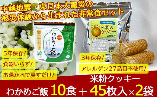 1H-025 中越地震・東日本大震災の被災体験から生まれた非常食セット(勝太のわかめご飯10p&米粉クッキー45枚入り2p)