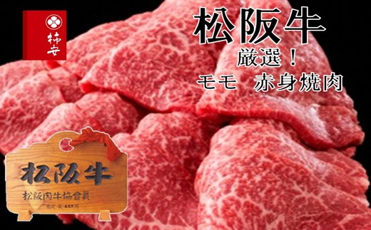 b_20 柿安本店 柿安極上松阪牛焼肉 (モモ350g)