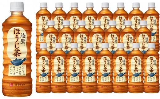 [№5664-0125]綾鷹 ほうじ茶 PET525ml×24本