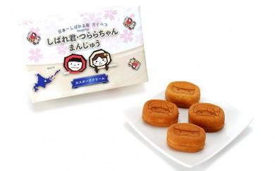[№5524-0142]☆しばれ君・つららちゃん☆クリーム饅頭4箱セット