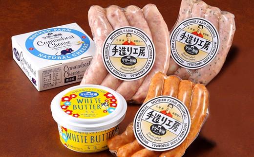 ◇マザー牧場 自家製ソーセージ&バター・チーズセット