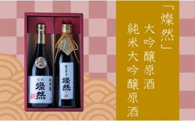 AQ06 燦然 大吟醸原酒&純米大吟醸原酒