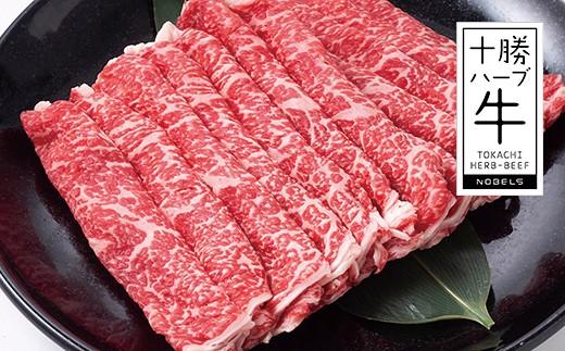 [H052]十勝ハーブ牛 リブロースすき焼き<450g~> ◇ニコ割対象品