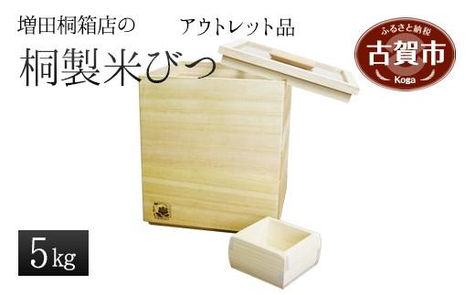 E0752 増田桐箱店の 桐製 米びつ 5kg アウトレット品