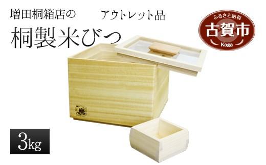 E0751 増田桐箱店の 桐製 米びつ 3kg アウトレット品