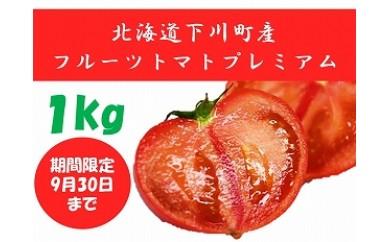 フルーツトマトプレミアム 1kg