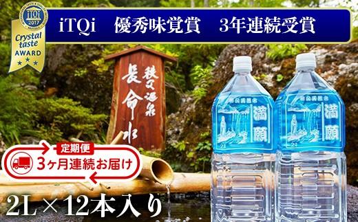 秩父天然水「満願」2L(12本入)【3ヶ月連続お届け】