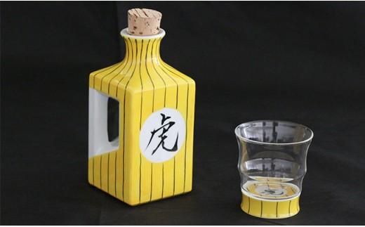 A70-59 有田焼 虎柄 焼酎ボトルセット 中山陶和堂