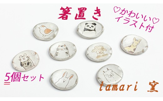 HMG226 八幡平市の工房【tamari窯】かわいい箸置き5個セット