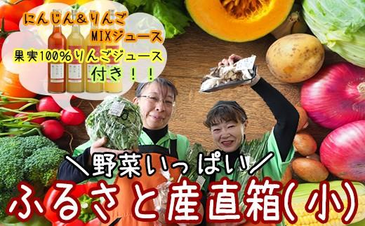 HMG260 八幡平のふるさと産直箱(小)にんじん&りんごジュースセット