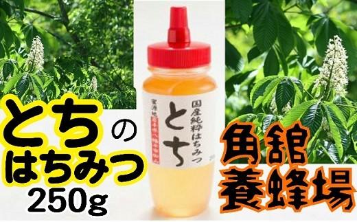 HMG027 角舘養蜂場の国産純粋蜂蜜250g【トチ】