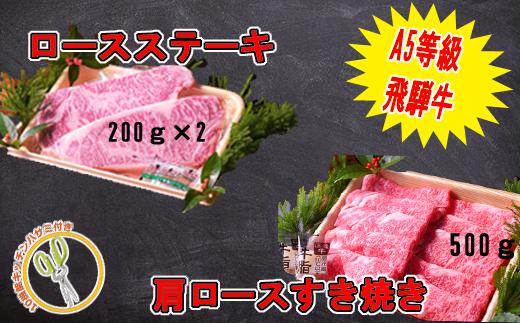 【49064】飛騨牛ロースステーキ・飛騨牛肩ロースすき焼きセットA5等級