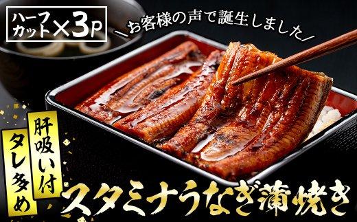 P8-001 うなぎ生産量日本一の鹿児島県産!スタミナ鰻蒲焼き(3パック)