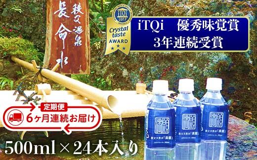 秩父天然水「満願」500ml(24本入)【6ヶ月連続お届け】