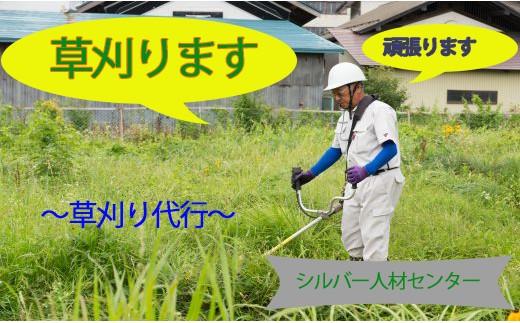 HMG164 ふるさとの草刈り代行