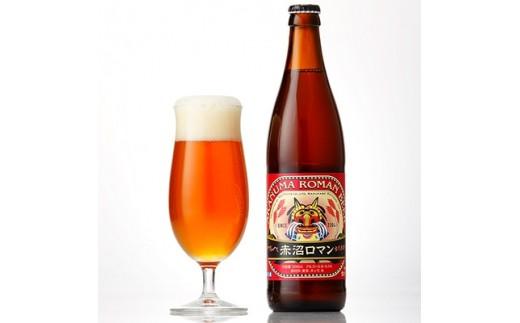 <古代赤米地ビール>赤沼ロマンビール 500ml×6本【1035965】