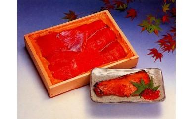 日本海で獲れた秋鮭の親子の粕漬 <漬物の梨屋>