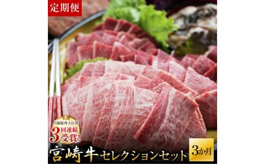 E19 宮崎牛の定期便(至福の3か月)内閣総理大臣賞受賞