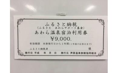 あわら温泉宿泊利用券 9,000点分