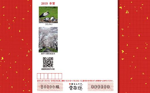 雲南市オリジナル年賀はがき 30枚