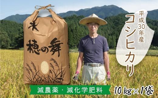 C-32 H30新米【減農薬・減化学肥料】木村義昭さんのこだわりコシヒカリ(10kg)