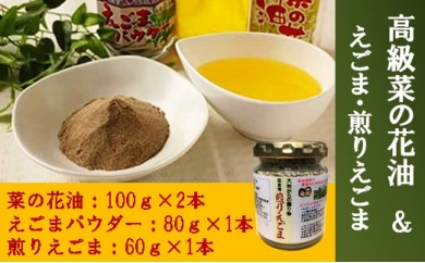 高級菜の花油(100g×2本)&えごまパウダー&煎りえごま