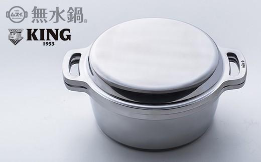 【03-067】無水鍋 KING無水鍋24cm